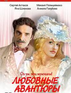 Любовные авантюры (мини-сериал)