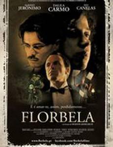 Флорбела