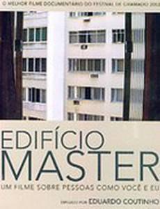 Здание Мастер