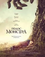 """Постер из фильма """"Голос монстра"""" - 3"""