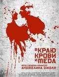 """Постер из фильма """"В краю крови и меда"""" - 1"""