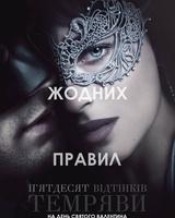 """Постер из фильма """"На пятьдесят оттенков темнее"""" - 1"""