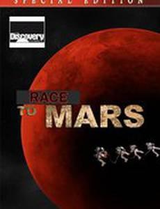 Путешествие на Марс (мини-сериал)