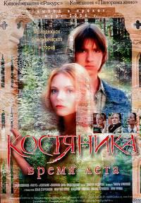 Постер КостяНика. Время лета