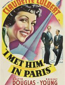 Я встретила его в Париже