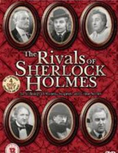 Соперники Шерлока Холмса