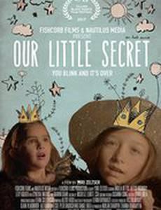 Наш маленький секрет