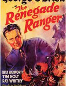 Рейнджер-ренегат