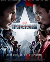 """Постер из фильма """"Первый мститель: Противостояние"""" - 1"""