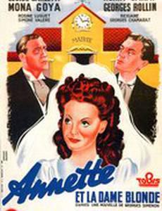 Annette et la dame blonde