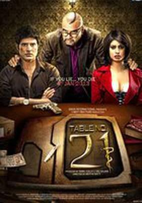 Столик номер 21