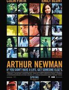 Артур Ньюман
