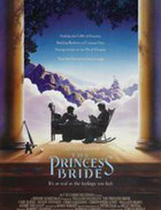 Принцесса-невеста