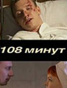 108 минут (мини-сериал)
