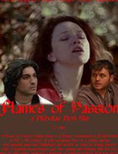 Пламя страсти