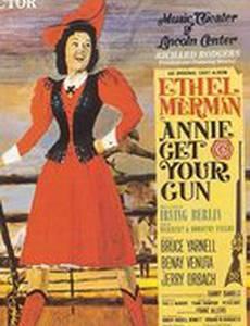 Энни, возьми свое ружье