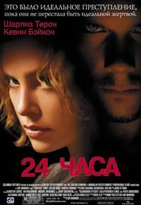 Постер 24 часа