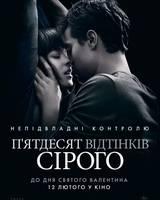 """Постер из фильма """"50 оттенков серого"""" - 1"""