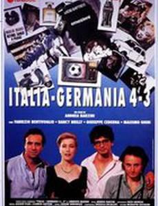 Италия-Германия 4-3