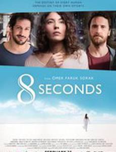 8 секунд