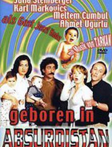 Рожденный в Абсурдистане