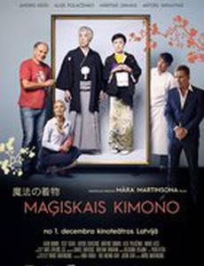 Волшебное кимоно