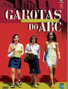 Девочки из ABC