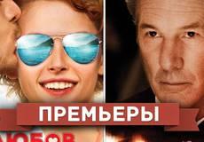 Обзор премьер четверга  11 октября 2012 года