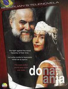 Дона Анжа
