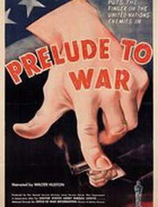 Прелюдия к войне