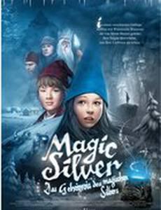 Волшебное серебро