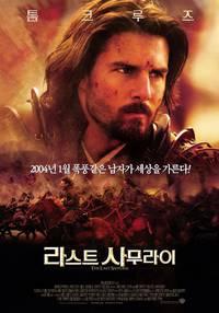 Постер Последний самурай