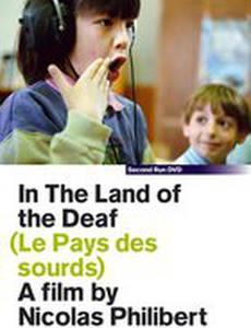 В стране глухих