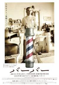 Постер Человек, которого не было
