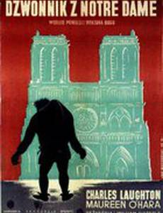 Горбун Собора Парижской Богоматери