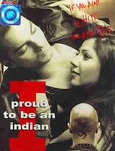 Я горжусь быть индийцем