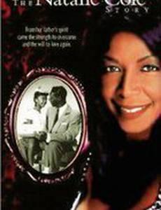 Жизнь ради любви: История Натали Коул