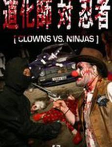 Клоуны против ниндзя