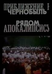 Приближение к Апокалипсису. Чернобыль рядом