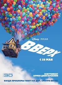 Постер Вверх