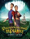 """Постер из фильма """"Заколдованный принц"""" - 1"""