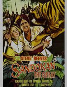 Сандокан, тигр южных морей