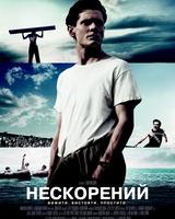 """Постер из фильма """"Несломленный"""" - 4"""