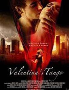 Танго Валентины