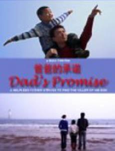 Обещание папы