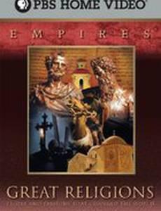 Ислам: империя веры