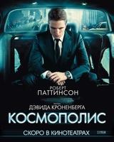"""Постер из фильма """"Космополис"""" - 4"""