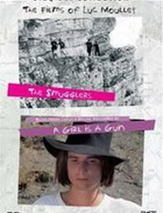 Девушка – это пистолет