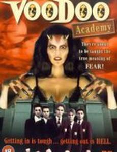 Академия Вуду (видео)