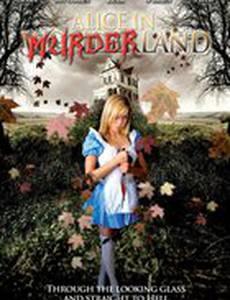Алиса в стране убийств